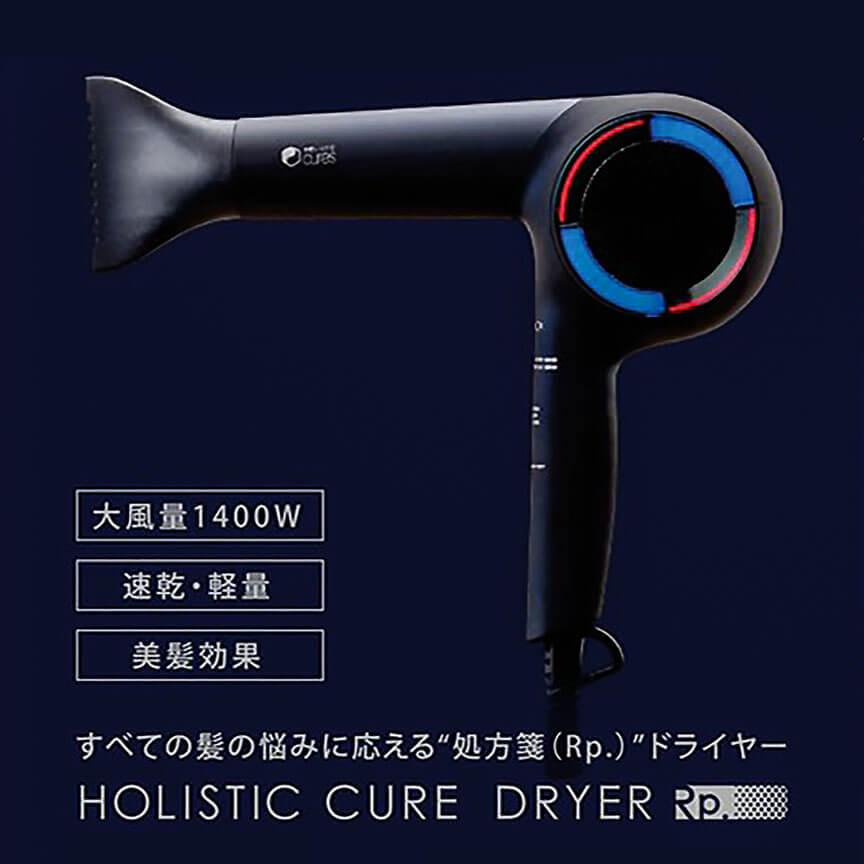 ホリスティックキュア ドライヤーRp.(レシピ)|Holistic Cures ホリスティックキュア