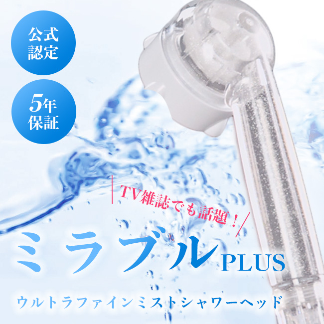 ミラブルplusプラスシャワーヘッド・ウルトラファインミスト|Mirable ミラブル