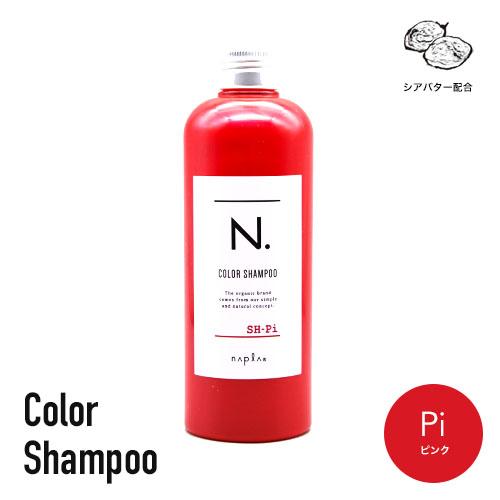 カラーシャンプー ピンク|N. エヌドット