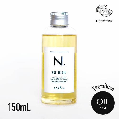 ポリッシュオイル(150mL)|N. エヌドット