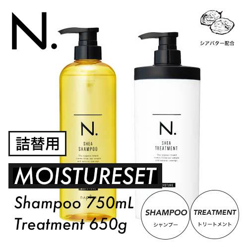 【詰め替え】【モイスチャーセット】シアシャンプー(750mL)&トリートメント(650g)|N. エヌドット