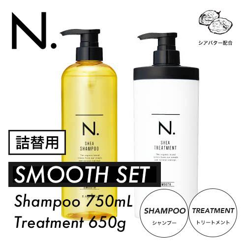 【詰め替え】【スムースセット】シアシャンプー(750mL)&トリートメント(650g)|N. エヌドット
