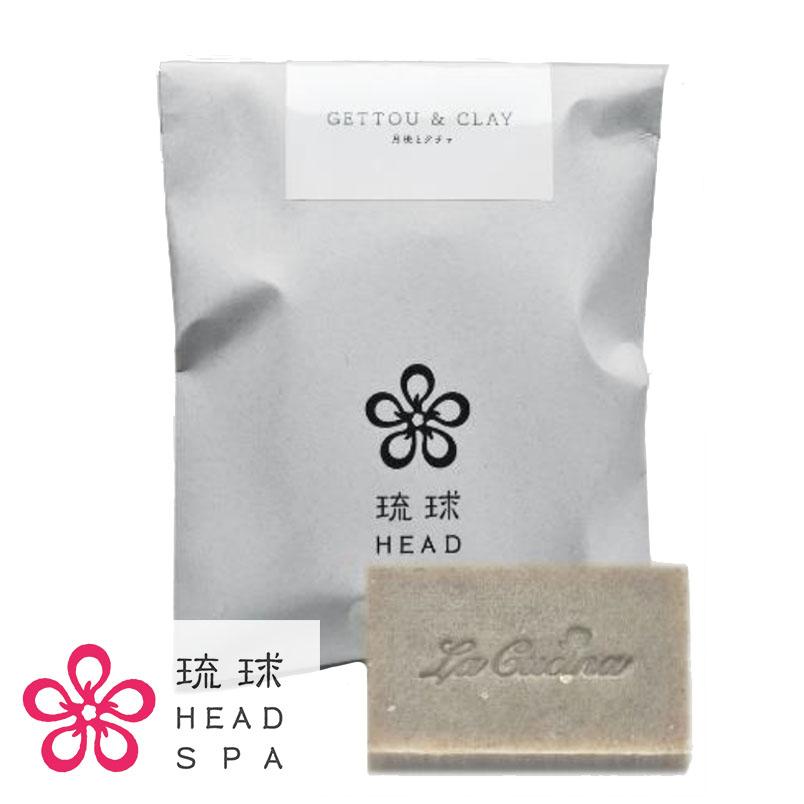 ハンドメイドソープ(月桃とクチャ) 琉球HEAD SPA