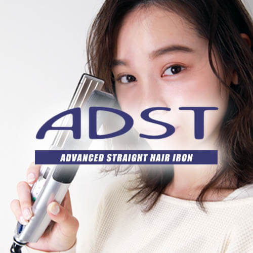 アドスト,ADST,ストレートアイロン