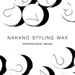 ナカノ,中野,スタイリングワックスプロフェッショナルモデル,nakano